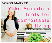 Yoko Arimoto's tools for comfortable living