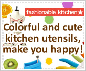 Colorful and cute kitchen utensils, make you happy!